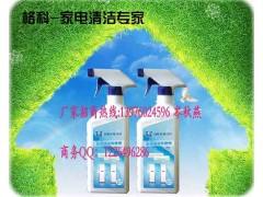 投资什么项目赚钱?免拆洗家电清洁,空调清洁剂加盟招商
