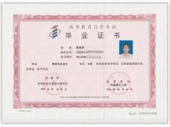 天津理工大学自学考试
