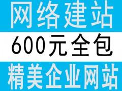 中山建站公司|中山600元建站|中山网站建设全包【玖云建站】