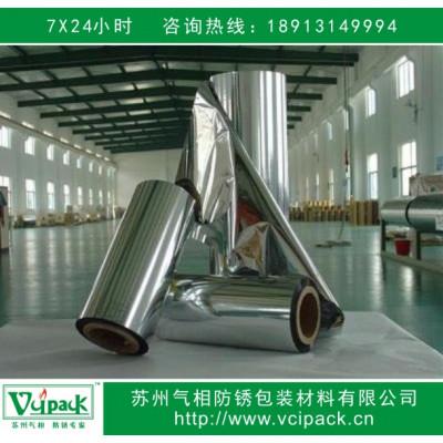 防銹鋁箔膜 氣相鋁箔膜 復合防銹鋁箔膜,江蘇直銷