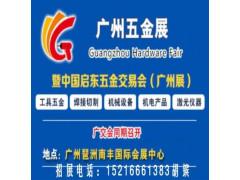 2020广州五金会_广州五金展