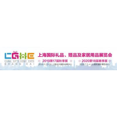 2019上海國際工藝美術精品博覽會