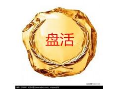 转让上海贸易网络科技公司