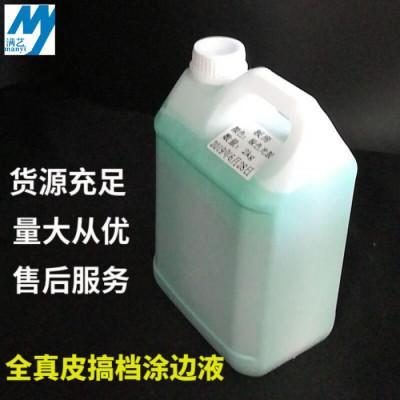 廣州環保皮革皮邊油 皮革環保水性涂邊油