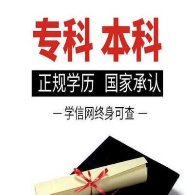 北京自考签约本科拿学历学位证