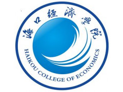 海口經濟學院自考本科北京簽協議班更多專業請詳詢