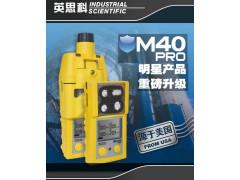 全新升级款M40PRO高精度便携式四合一气体检测仪