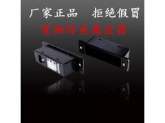 自动门宠物防夹感应器 自动门红外线传感器 侧面防夹探头