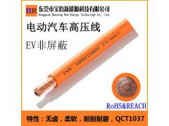电动汽车高压线 EV高压线 非屏蔽高压线 1500V高压线