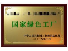 2020年淮北市綠色工廠認定獎補及申報條件流程歸納