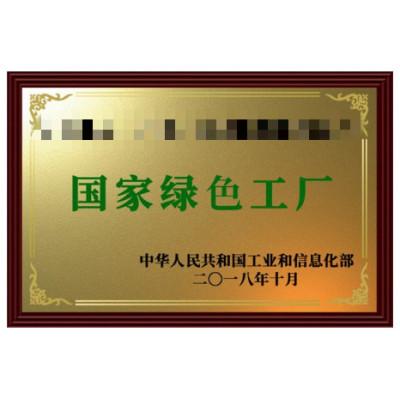 2020年淮北市绿色工厂认定奖补及申报条件流程归纳