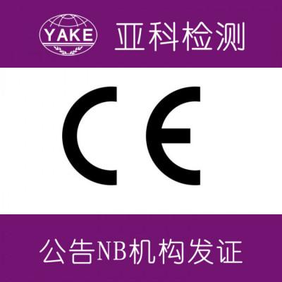 電子連接線CE認證,東莞捆包帶環保ROHS認證