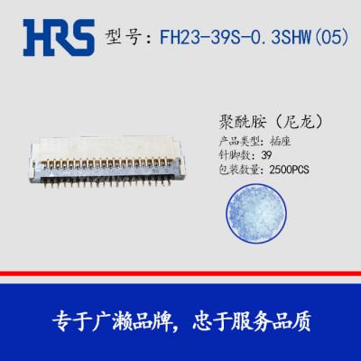 廣瀨FH23-39S-0.3SHW(05)矩形連接器
