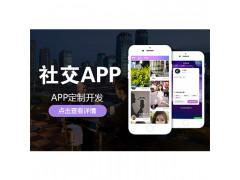 唐山贝佰网络 社交软件开发  体验成品社交软件