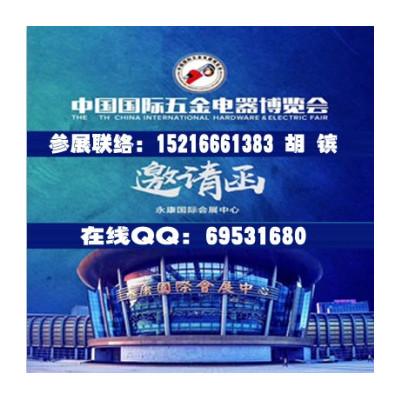 2021永康五金展_永康五金会