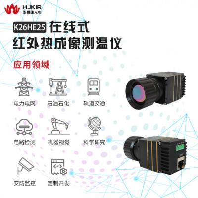 K26HE25 高速高帧频红外热像仪 红外测温设备