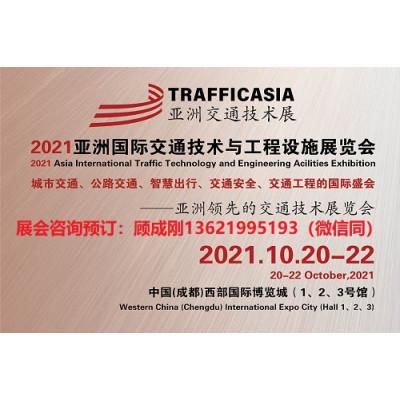 2021西部國際交通安全、路橋隧工程技術、交通新基建展覽會